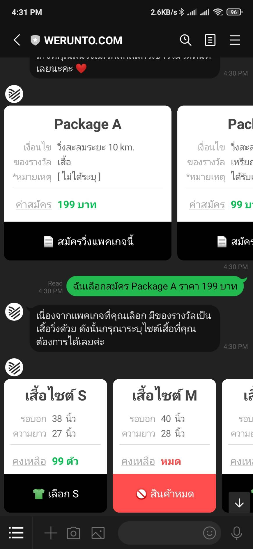 Line Official Chatbot ของ Werun To [ขั้นตอนการสมัคร]